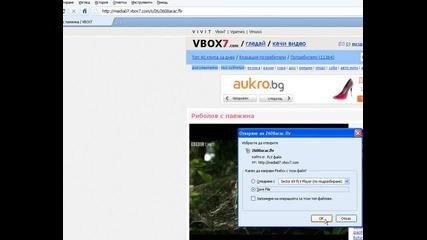 Как да сваляме клипове от любимият ни Vbox7