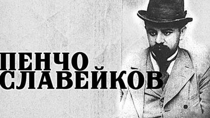 Пенчо Славейков – печално непостигнатата Нобелова награда