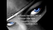 Arash Ft. Helena - Pure Love {prevod}