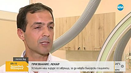 ПРИЗВАНИЕ - ЛЕКАР: Успешен наш хирург се завръща, за да лекува български пациенти