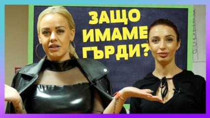 Брюнетка и Блондинка на изпит по анатомия на ГЪРДИТЕ