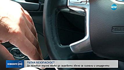 Нов център за пътна безопасност ще действа в страната