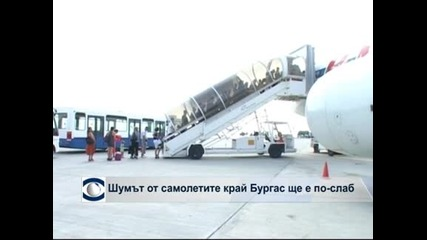 Шумът от самолетите край Бургас ще е по-слаб