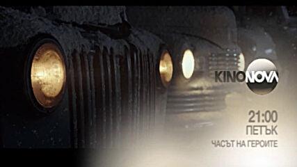 """""""Часът на героите"""" на 13 ноември, петък от 21.00 ч. по KINO NOVA"""