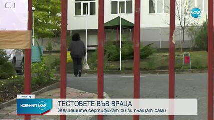 Безплатни тестове във Враца все още няма