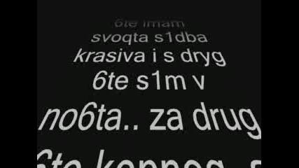 ~ne Mi Trqbva6 Ve4e~