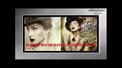 Заместител - Деспина Ванди (превод)