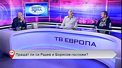 Пращат ли си Радев и Борисов госпожи?