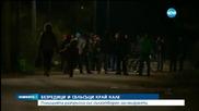 Сълзотворен газ и водни струи срещу мигрантите във Франция