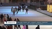 В Москва отвори най-голямата ледена пързалка за каране на кънки, въпреки пандемията