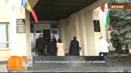 Българите в Молдова поискаха автономия