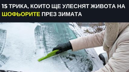 15 трика, които ще улеснят живота на шофьорите през зимата