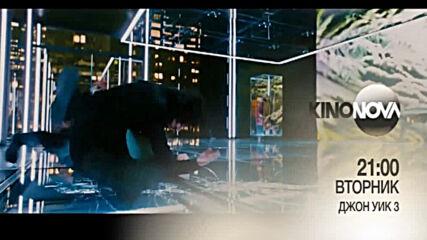 """""""Джон Уик 3"""" на 18 май, вторник от 21.00 ч. по KINO NOVA"""