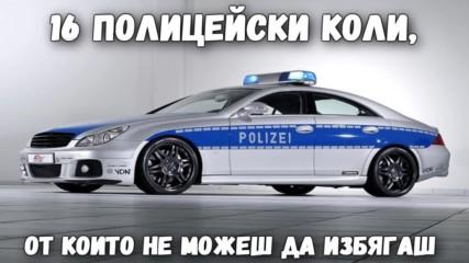 16 полицейски коли, от които не можеш да избягаш