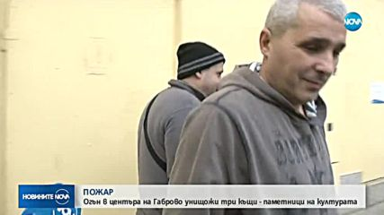 Пожар изпепели три исторически къщи в центъра на Габрово