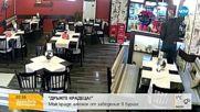 """""""Дръжте крадеца"""": Мъж краде алкохол от заведение в Бургас"""
