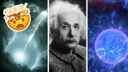 Плашеща и научна: Теорията на Айнщайн за края на света!