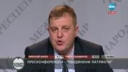 """Каракачанов: Коалиция """"Обединени патриоти"""" продължава"""
