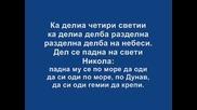 Българска народна митология - Иваничка Георгиева - част 2