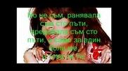 Преслава - Не Съм Ангел - С Текст