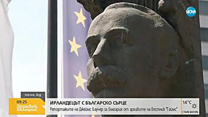 ИРЛАНДЕЦЪТ С БЪЛГАРСКО СЪРЦЕ: Репортажите на Джеймс Баучер за България