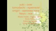 † Японски речник †