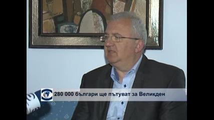 280 000 българи ще пътуват за Великден