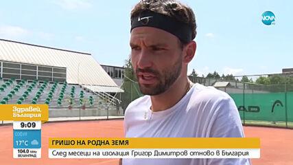 Григор Димитров: Всеки път изпитвам носталгия, когато се прибера