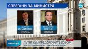 Кои са спряганите имена за премиер и министри в служебния кабинет