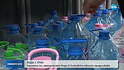 Кризата със замърсената вода в Хасковска област продължава