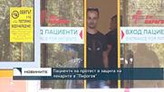 """Пациенти на протест в защита на лекарите в """"Пирогов"""""""