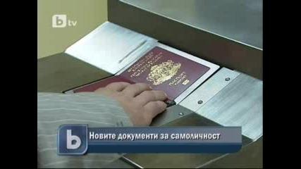 Новите документи за самоличност
