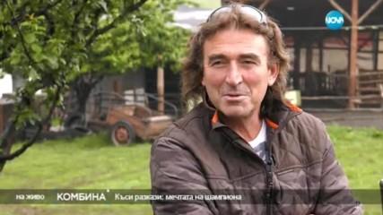 След медалите и големия спорт – шампионът Христо Марков