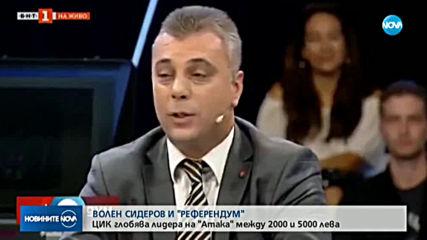 """ЦИК: Нямаме отношение по прекратяване на споразумението между БНТ и """"Атака"""""""