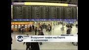 Въздушният трафик в Европа се нормализира
