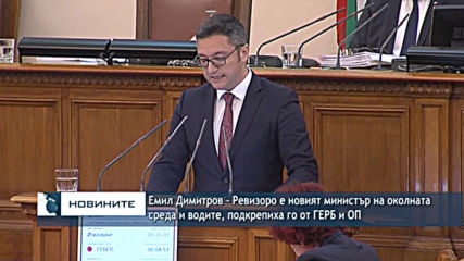 Емил Димитров е новият министър на околната среда и водите, той беше избран от ГЕРБ и ОП