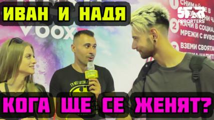 Кога ще се женят Иван и Надя?