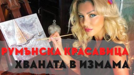 Красива румънка дразни феновете си