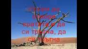 (превод) Василис Карас - Сам