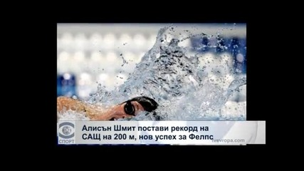 Алисън Шмит постави рекорд на САЩ на 200 м., нов успех за Фелпс