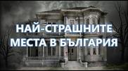 Най-страшните места в България