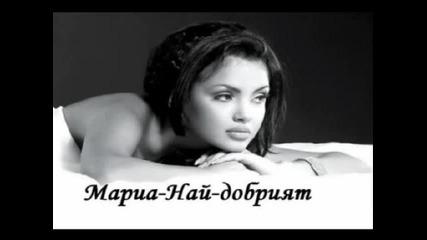 Мариа - Най - добрият
