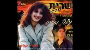 Sarit Hadad i Sharif 1995 - Shalom Haver