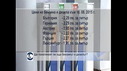 Ще поевтинеят ли още бензинът и дизелът?