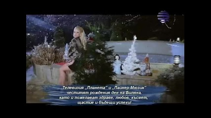 Биляна - Няма раздяла (оfficial Tv Version)