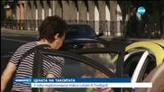 Таксиметрови шофьори в Пловдив обмислят първоначална такса от 3 лева