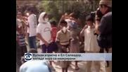 Хиляди хора са евакуирани в Ел Салвадор заради изригването на вулкан