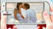 Обичам Те, Обичам ! - За Първи път с Бг. Превод за Vbox7