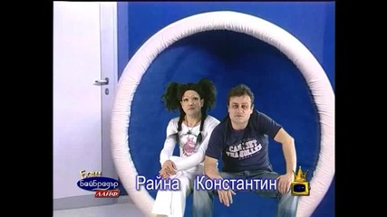 Бай Брадър - Райна и Константин