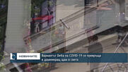 Вариантът Delta на COVID-19 се превръща в доминиращ щам в света